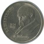 """1 рубль СССР """"Т.Г. Шевченко"""""""