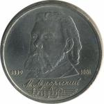"""1 рубль СССР """"М. Мусоргский"""""""
