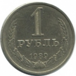 1 рубль 1989г.