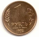 1 рубль 1992г. М