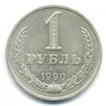 1 рубль 1990г.