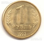 1 рубль 1992г. Л