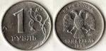 1 рубль 1999г. ММД