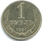 1 рубль 1991г. М