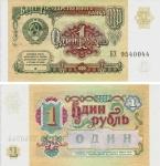 1 рубль 1991г.