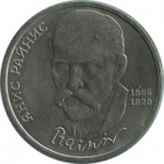"""1 рубль СССР """"Янис Райнис"""""""