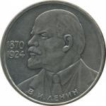 """1 рубль СССР """"Ленин-115"""""""