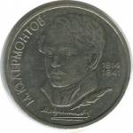 """1 рубль СССР """"М.Ю. Лермонтов"""""""