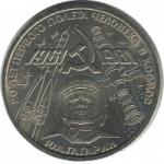 """1 рубль СССР """" Ю.А. Гагарин"""""""