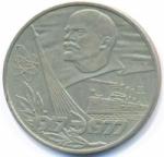 """1 рубль СССР """"Октябрь-60"""""""