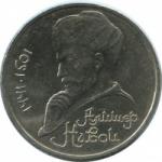 """1 рубль СССР """"А.Навои"""""""