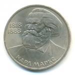 "1 рубль СССР ""Карл Маркс"""
