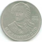 """1 рубль СССР """"М.В. Ломоносов"""""""