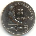 """1 рубль СССР """"П.Н. Лебедев"""""""