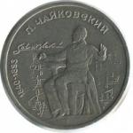 """1 рубль СССР """"П. Чайковский"""""""