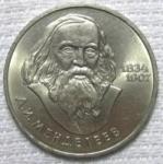 """1 рубль СССР """"Д.И. Менделеев"""""""