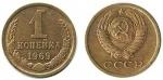 1 копейка СССР 1969г.