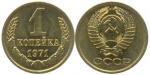 1 копейка СССР 1971г.