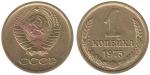 1 копейка СССР 1975г.