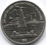 """1 рубль СССР """"175 лет Бородино"""""""