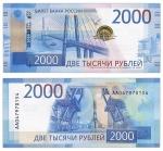 2000 рублей 2017г.