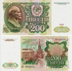200 рублей 1991г.