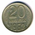 20 коп. СССР 1962г.