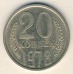 20 коп. СССР 1978г.