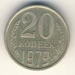 20 коп. СССР 1979г.