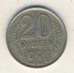 20 коп. СССР 1980г.