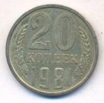 20 коп. СССР 1981г.