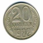 20 коп. СССР 1982г.