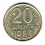 20 коп. СССР 1983г.
