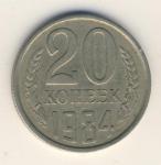 20 коп. СССР 1984г.