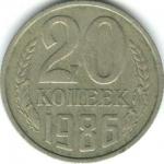 20 коп. СССР 1986г.