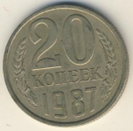 20 коп. СССР 1987г.