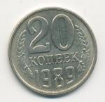 20 коп. СССР 1989г.