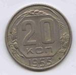 20 коп. СССР 1955г.
