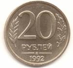20 рублей 1992г. ММД