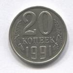 20 коп. СССР 1991г. М