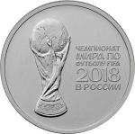 "25 руб. 2018г. ""Футбол"" №2"