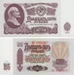 25 рублей 1961г.