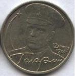 2 руб. Гагарин (ММД)