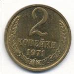 2 копейки СССР 1971г.