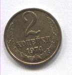 2 копейки СССР 1974г.