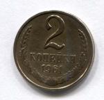 2 копейки СССР 1961г.