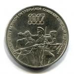 "3 рубля СССР ""Октябрь-70"""