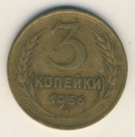3 копейки СССР 1956г.