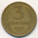 3 копейки СССР 1957г.