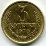 3 копейки СССР 1970г.